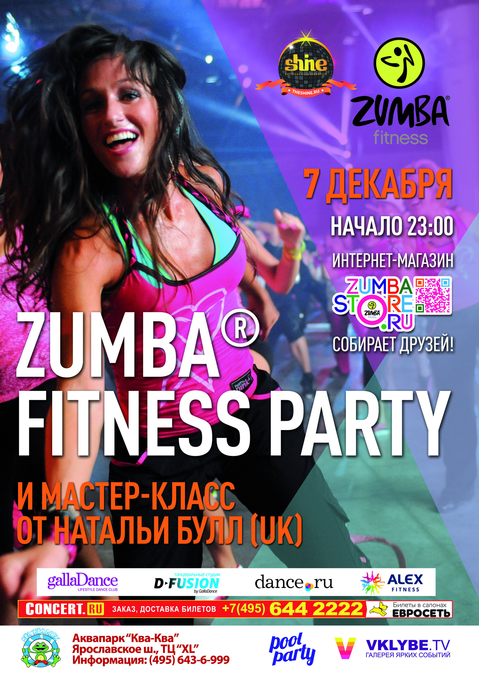 Первая Zumba® FitnessParty в аквапарке